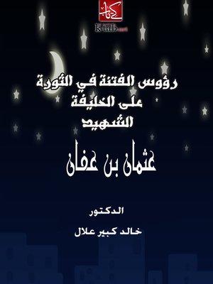 cover image of رؤوس الفتنة في الثورة على الخليفة الشهيد عثمان بن عفان
