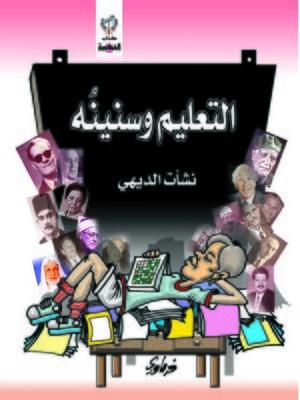 cover image of التعليم و سنينه