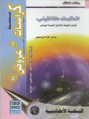 cover image of التحكم عند حافة الفوضى
