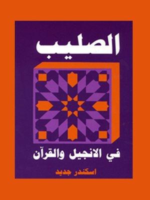 cover image of الصليب في الانجيل و القران