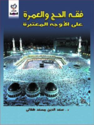 cover image of فقه الحج و العمرة على الأوجه المعتبر