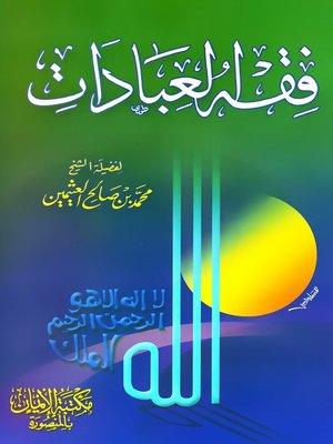 cover image of فقه العبادات