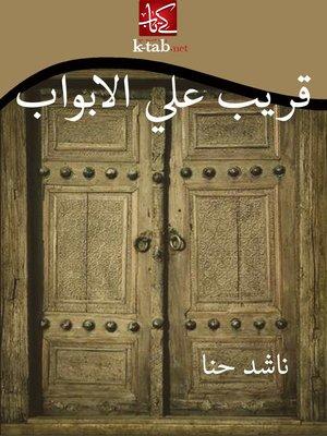 cover image of قريب علي الأبواب