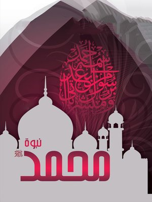 cover image of نبوة محمد