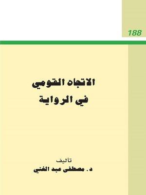 cover image of الاتجاه القومي في الرواية