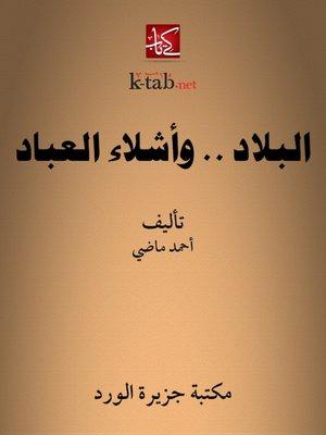 cover image of البلاد.. و أشلاء العباد