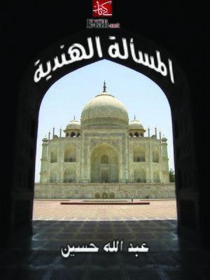 cover image of المسألة الهندية