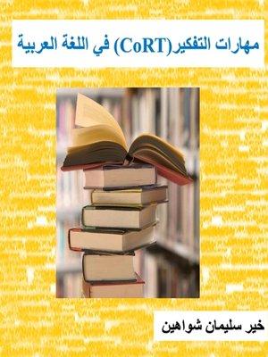 cover image of مهارات التفكير في اللغة العربية