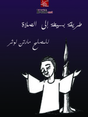 cover image of طريقة بسيطة إلى الصلاة