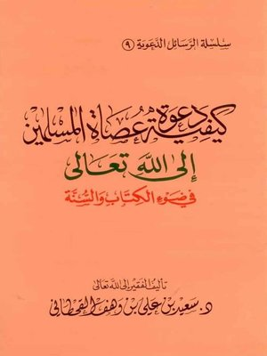 cover image of كيفية دعوة عصاة المسلمين إلى الله تعالى في ضوء الكتاب والسنة