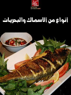 cover image of أنواع من ألأسماك والبحريات