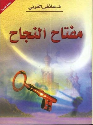 cover image of مفتاح النجاح