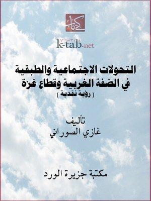 cover image of التحولات الاجتماعية والطبقية في الضفة الغربية وقطاع غزة