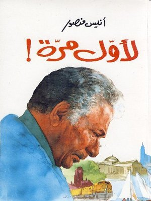 cover image of لأول مرة