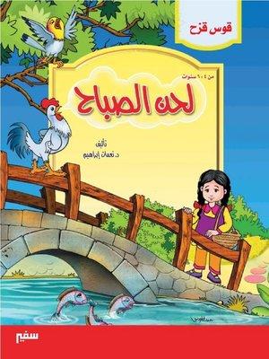 cover image of قوس قزح - لحن الصباح