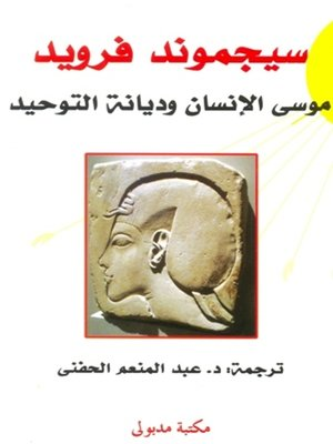 cover image of موسى الإنسان وديانة التوحيد