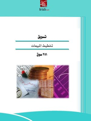 cover image of تسويق