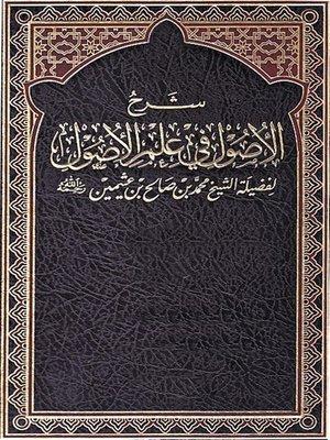 cover image of الأصول من علم الأصول