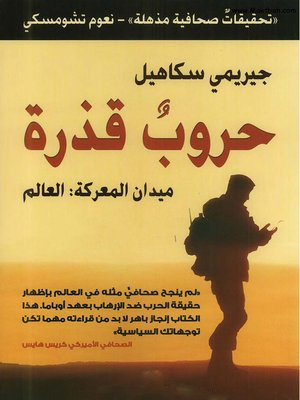 cover image of حروب قذرة