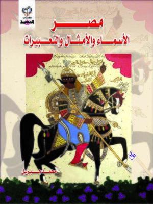cover image of مصر الأسماء والأمثال والتعبيرات