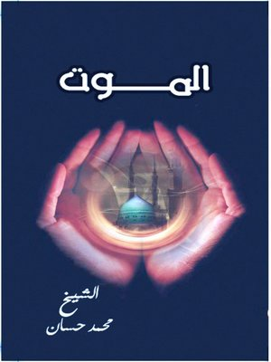 cover image of الموت