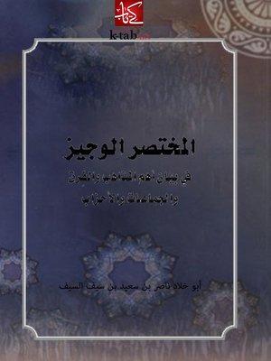 cover image of المختصر الوجيز في بيان أهم المذاهب والفرق والجماعات والأحزاب