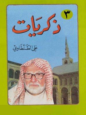 cover image of ذكريات على الطنطاوى الجزء الثالث