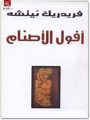 cover image of أفول الأصنام