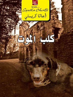 cover image of كلب الموت
