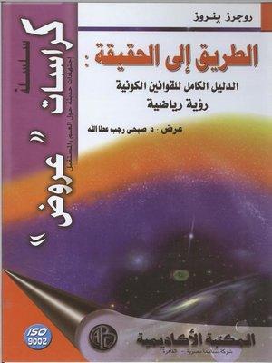cover image of الطريق إلى الحقيقة: الدليل الكامل للقوانين الكونية