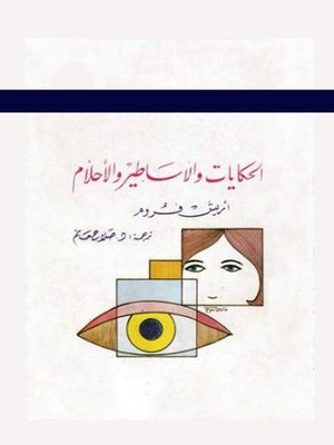 cover image of الحكايات والاساطير والاحلام
