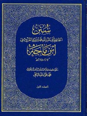 cover image of ( سنن الحافظ أبي عبدالله محمد بن يزيد القزويني المشهورة بـ ((سنن ابن ماجه )) ( المجلد الأول