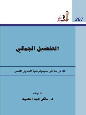 cover image of التفضيل الجمالى