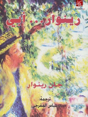 cover image of رينوار ... أبي