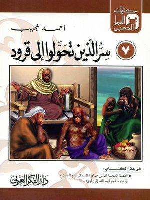 cover image of (7)سر الذين تحولوا إلى قرود