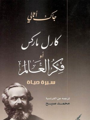 cover image of كارل ماركس أو فكر العالم