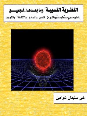 cover image of النظرية النسبية وما بعدها للجميع