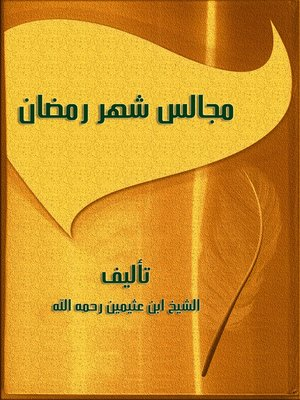 cover image of مجالس شهر رمضان