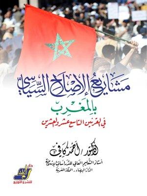 cover image of مشاريع الإصلاح السياسي في المغرب في القرنين التاسع عشر