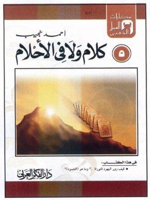cover image of (5) كلام و لا فى الأحلام