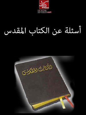 cover image of أسئلة عن الكتاب المقدس