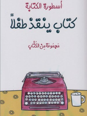 cover image of اسطورة الكتابة - كتاب ينقذ طفلا