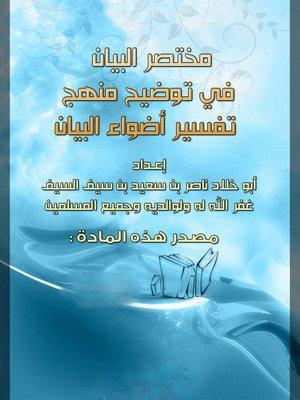 cover image of مختصر البيان في توضيح منهج تفسير أضواء البيان