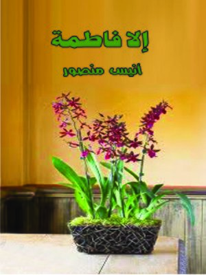 cover image of إلا فاطمة