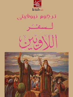 cover image of ترجوم نيوفيتى لسفر اللاويين