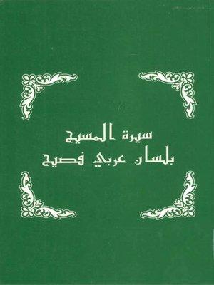 cover image of سيرة المسيح بلسان عربي فصيح
