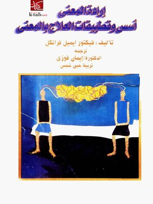 cover image of إرادة المعنى .. أسس وتطبيقات العلاج بالمعنى
