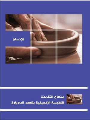 cover image of الإنســــان