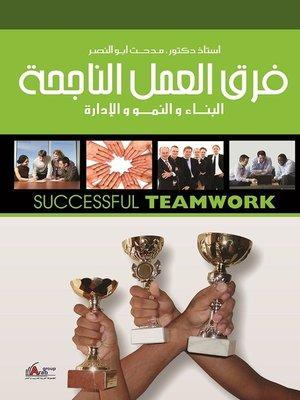 cover image of فـــرق العمــل الناجحــة