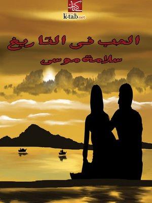 cover image of الحب في التاريخ